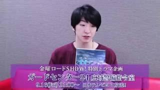 前田公輝が金曜ロードSHOW!特別ドラマ企画「ガードセンター24 広域警備...