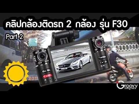 กล้องติดรถยนต์ แบบ สองเลนส์ รุ่น F30 กับแสงเช้า สนามหลวง Part 2