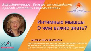 Sex-summit  О.В.Лысенко Интимные мышцы. О чем важно знать?