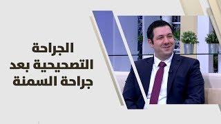 د. حمزة الحلواني - الجراحة التصحيحية بعد جراحة السمنة