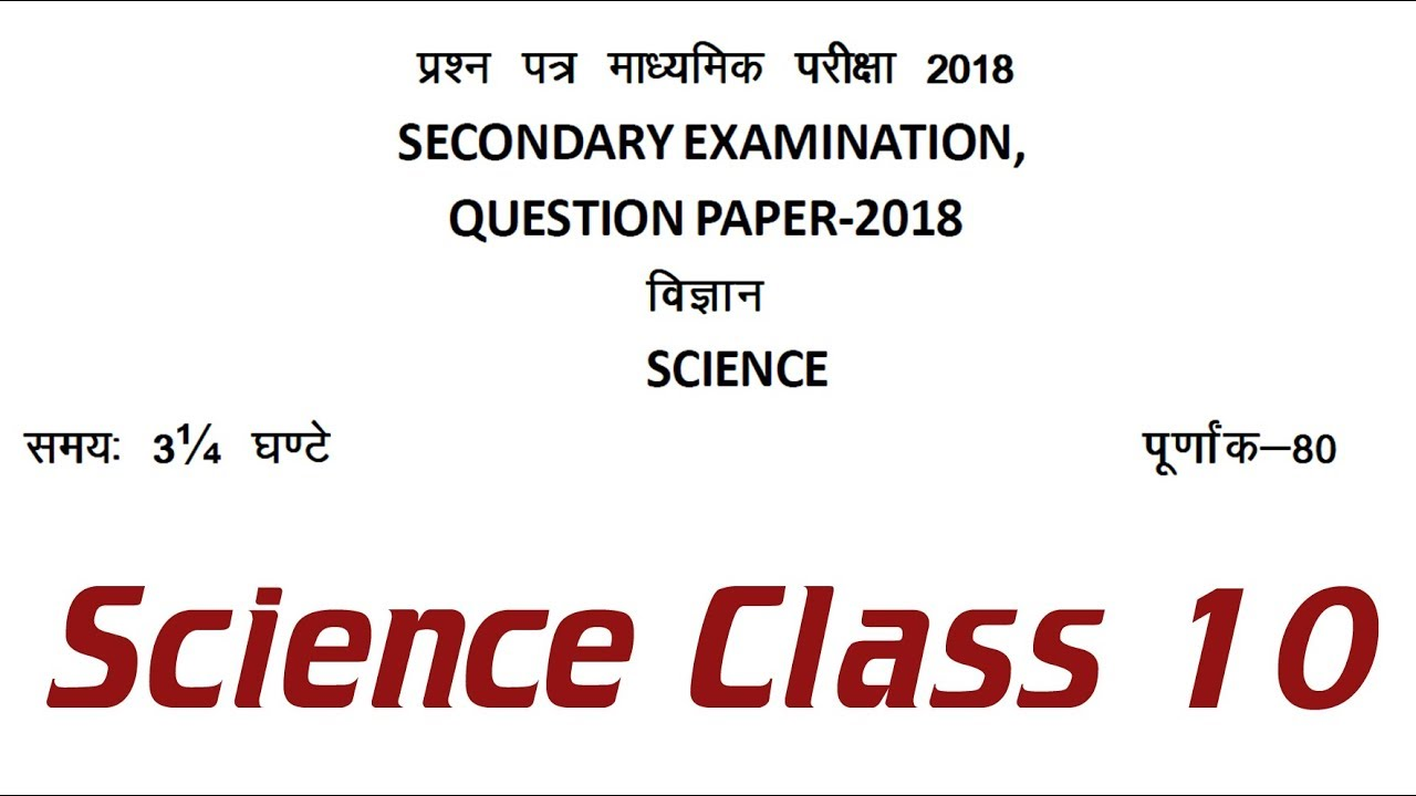 Model paper of class 10 rbse science for half yearly board exams model paper of class 10 rbse science for half yearly board exams 2017 2018 malvernweather Gallery