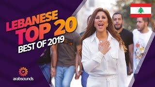 🇱🇧 Top 20 Best Lebanese Songs of 2019: Najwa Karam, Wael Kfoury, Faydee & more!