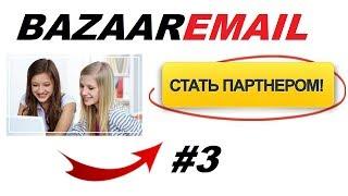Регистрация в Bazaaremail.Биржа рекламы в email рассылках bazaaremail com