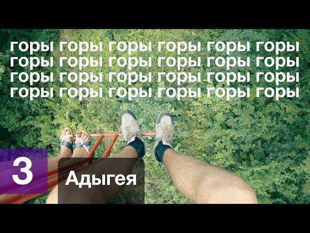 Подвесной мост, Партизанская поляна, Яворова поляна   Адыгея   3/4