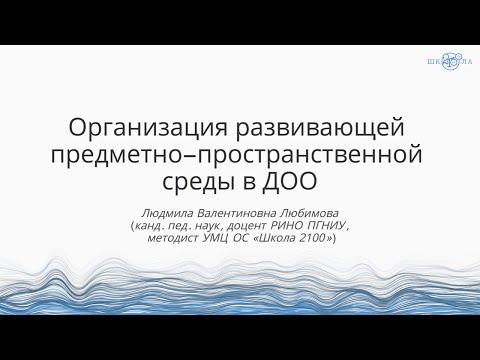 Любимова Л.В. | Организация развивающей предметно-пространственной среды в ДОО