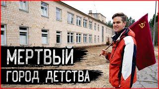 Города призраки Московский Чернобыль в глуши леса. Нетронутый заброшенный пионерский лагерь