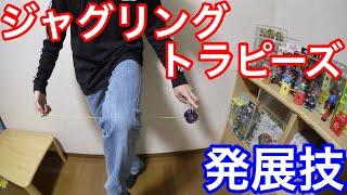足の下でムーンサルト!ヨーヨー ジャグリングトラピーズ 発展技!!