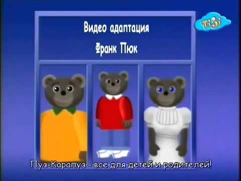 Медведи-соседи. Зимние каникулы
