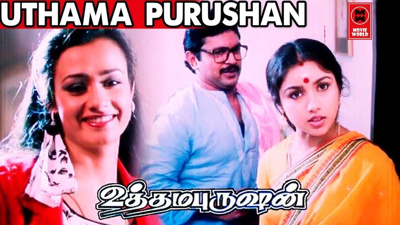 Download Uthama Purushan tamil Full Movie l Tamil super hit Movies l Prabhu action Movies