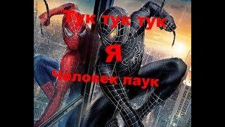 Тук тук тук я человек паук