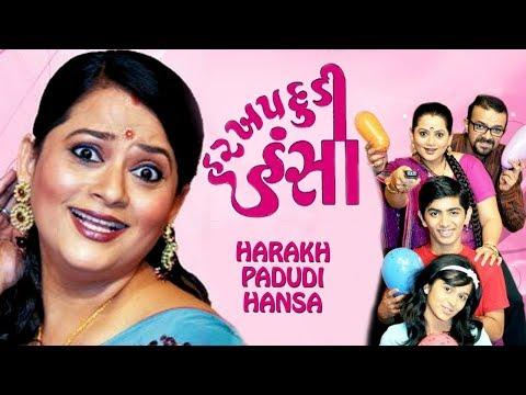 Harakhpadudi Hansa - Superhit Comedy Gujarati Natak - Pallavi Pradhan | Vipul Mehta |
