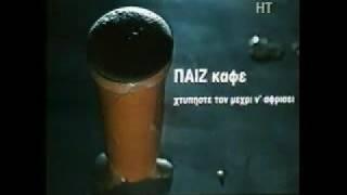 ΧΑΡΡΥ ΚΛΥΝΝ - Σάτιρα διαφημιστικών 80's