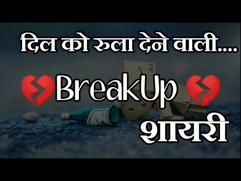 Hamsafar Uska Koi Or | Sad Breakup Shayari | Heart Broken | Alone | Whatsapp Status | Dil Ki Zubaan