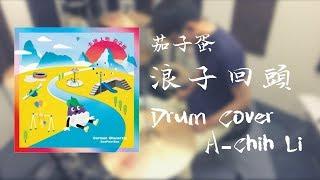 【 爵士鼓示範&鼓譜 】茄子蛋 浪子回頭 Drum Cover