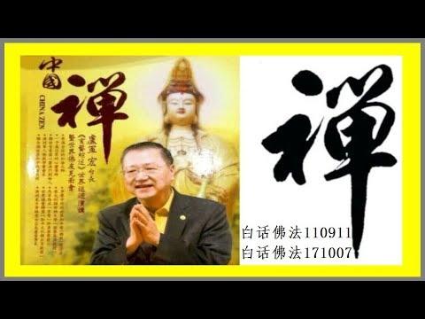 Master Lu baihuafofa 白话佛法 110911 | 171007