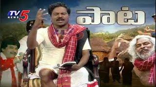 Motivational Telangana Folk Songs & Words, by Pailam Santosh : TV5 News