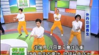 Repeat youtube video 外丹功-健康兩點靈