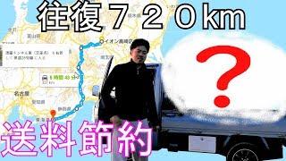 静岡県浜松市にバイクを回収せよ。ヤフオクバイクでバイク買った thumbnail