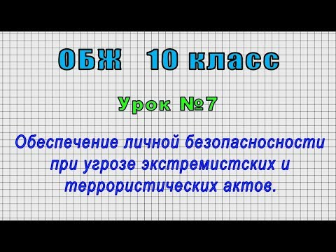 ОБЖ 10 класс (Урок№7 - Обеспечение личной безопасносности при угрозе экстремист. и террорист.актов.)