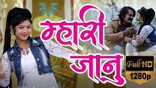 Rajsthani DJ Song 2018 - म्हारी जानु - DJ Remix Party Video - नये साल का पहला Love सांग - Full HD