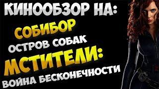 Обзор фильма Собибор, Остров собак, Мстители: Война бесконечности
