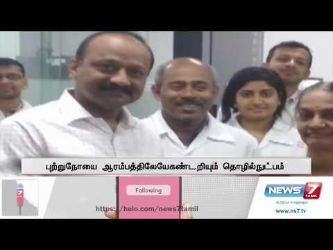 புற்றுநோயை கண்டறிய புதிய தொழில்நுட்பம் : இந்திய மருத்துவர்கள் சாதனை   Subscribe➤ https://bitly.com/SubscribeNews7Tamil  Facebook➤ http://fb.com/News7Tamil Twitter➤ http://twitter.com/News7Tamil Instagram➤ https://www.instagram.com/news7tamil/ HELO➤ news7tamil (APP) Website➤ http://www.ns7.tv    News 7 Tamil Television, part of Alliance Broadcasting Private Limited, is rapidly growing into a most watched and most respected news channel both in India as well as among the Tamil global diaspora. The channel's strength has been its in-depth coverage coupled with the quality of international television production.