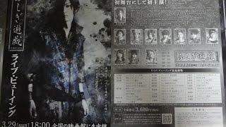 ふしぎ遊戯 ライブ・ビューイング 2015 映画チラシ 2015年3月29日公開 ...