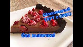 видео Шоколадный тарт с малиной
