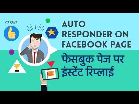 Facebook Page Auto Responder Tutorial Hindi FB Page Instant Reply Hindi
