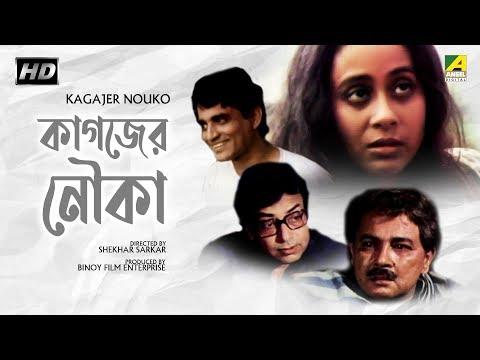 Kagajer Nouko   কাগজের নৌকো   Bengali Movie   Manoj Mitra