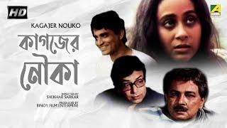 Kagajer Nouko | কাগজের নৌকো | Bengali Movie | Manoj Mitra