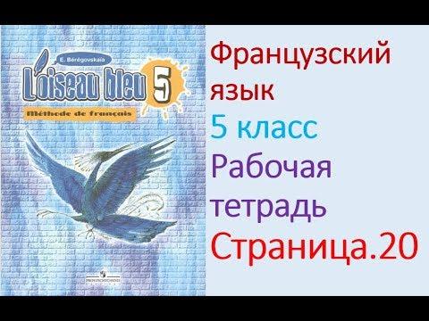 Французский язык (Синяя птица). 5 класс. Рабочая тетрадь. Страница.20 Береговская Э.М