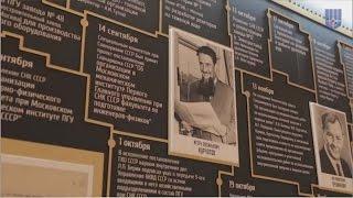 Выставка, посвященная 70-летию атомной отрасли страны