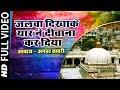 Jalwa Dikha Ke Yaar Ne Diwana Kar Diya - Anwar Sabri Firozabadi | Superhit Qawwali Song | Bismillah