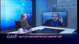 """الجزائر: """"النقد الدولي"""" يحذر من نفاد احتياطي الصرف خلال 15 شهرا !"""