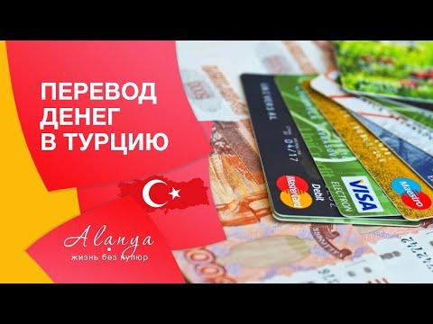 Alanya. Перевод  денег в Турцию в 2020.Как привезти деньги в Турцию.Перевод денег из Турции.