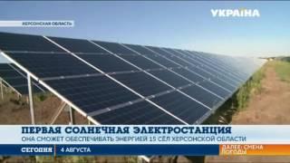 видео Китай крупнейший в мире производитель солнечной энергии