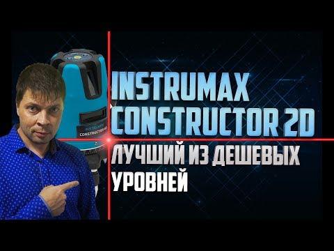 Видео обзор лазерного уровня Instrumax Constructor 2d