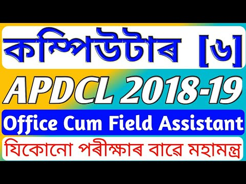 Download Most Expected Computer GK Part-6 for APDCL, APSC, ASSAM POLICE, ANY EXAM IN ASSAMESE & English