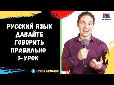 Русский язык!!! Давайте говорить ПРАВИЛЬНО. 1-урок