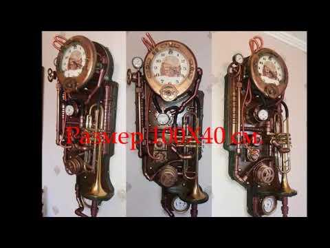Часы Steampunk