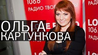 постер к видео Ольга Картункова в гостях у Красавцев Love Radio