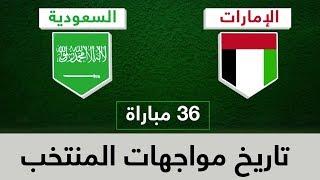 تاريخ مواجهات المنتخب السعودي مع المنتخبات العربية