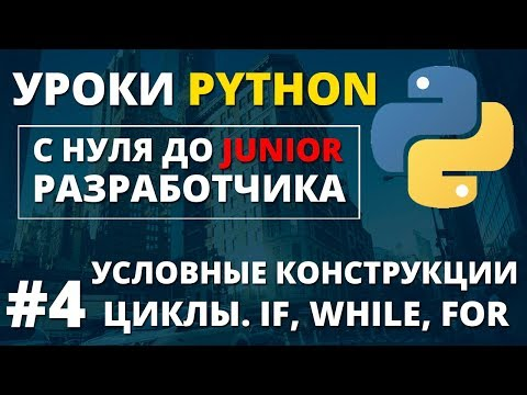 Уроки Python - Условия и циклы If, While, For