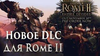 Анонс DLC Empire Divided Для Total War Rome 2