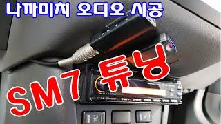 SM7 평택 차량 카오디오 튜닝 나까미치 CD45Z O…