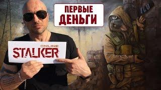 Stalker Online. НАЧАЛЬНЫЙ ЗАРАБОТОК