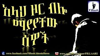 Allah Yeqiyama Elet Zore Belo Yemayayachew Sewch