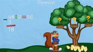 Деление с остатък - Математика 3 клас | academico