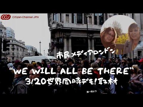 """【市民メディアロンドン】""""WE WILL ALL BE THERE"""" 3/20世界同時デモ!ロンドンの様子をチカコさんが取材!"""